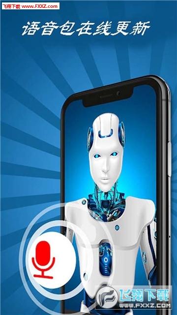 绝地变声器app安卓手机版v1.1截图2
