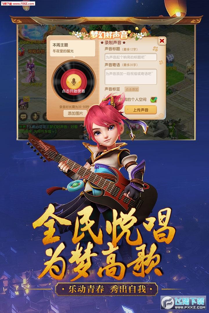 梦幻西游手游快速赚钱版1.253.0截图0