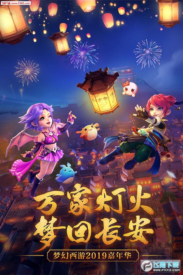 梦幻西游手游快速赚钱版1.253.0截图2