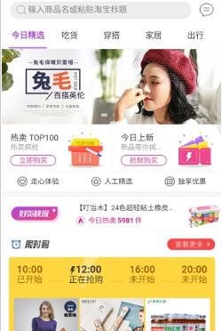 淘抢货app手机版1.1.7截图1