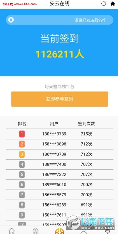 安云在线app手机版1.0截图1
