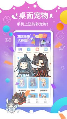 咪萌魏无羡桌面宠物软件v5.1.0截图2