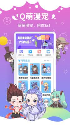 咪萌魏无羡桌面宠物软件v5.1.0截图3