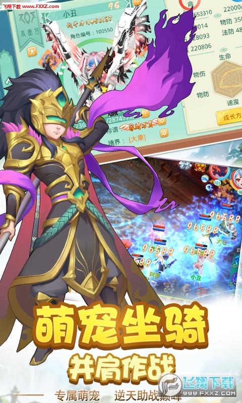 仙魔道28888元宝苹果版1.0截图2