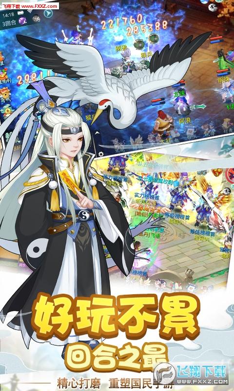 仙魔道28888元宝苹果版1.0截图0