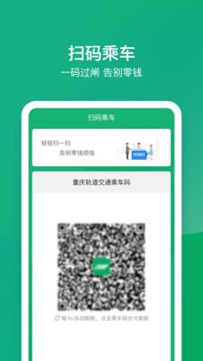 渝畅行app官方最新版1.2.0截图0