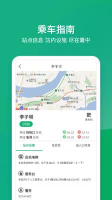 渝畅行app官方最新版1.2.0截图3