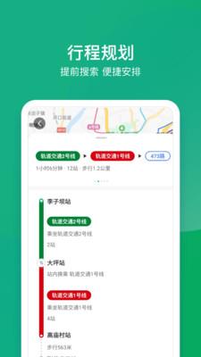 渝畅行app官方最新版1.2.0截图2