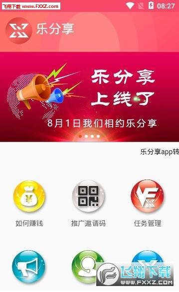 乐分享app转发朋友圈赚钱软件1.0截图2