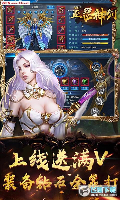 亚瑟神剑魔幻BT手游v1.0截图3