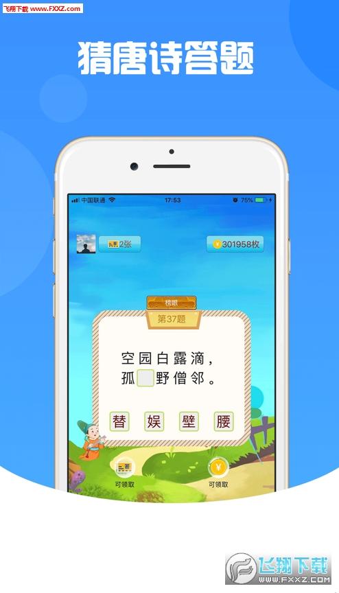 唐诗赚app官方安卓版1.0.0截图1