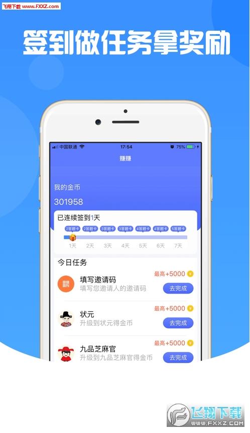 唐诗赚app官方安卓版1.0.0截图2