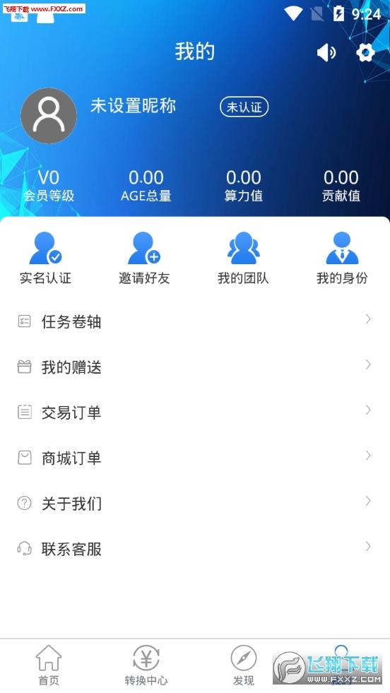 链时代区块链答题app官方安卓版1.0.1截图0