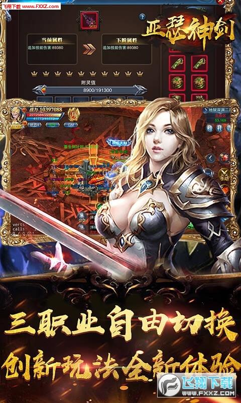亚瑟神剑99999钻石土豪版1.0截图1