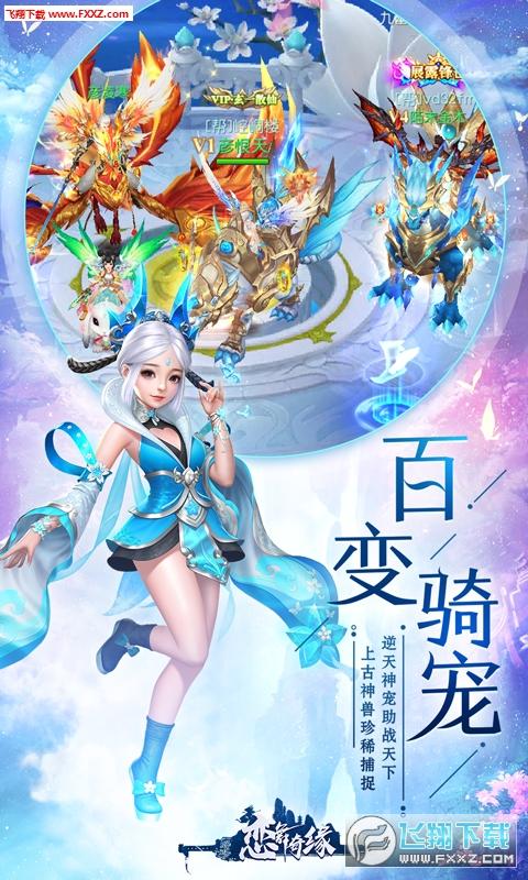 恋舞奇缘手游官方版1.0.1截图0