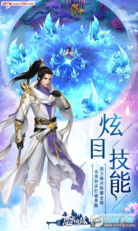 恋舞奇缘手游官方版1.0.1截图1