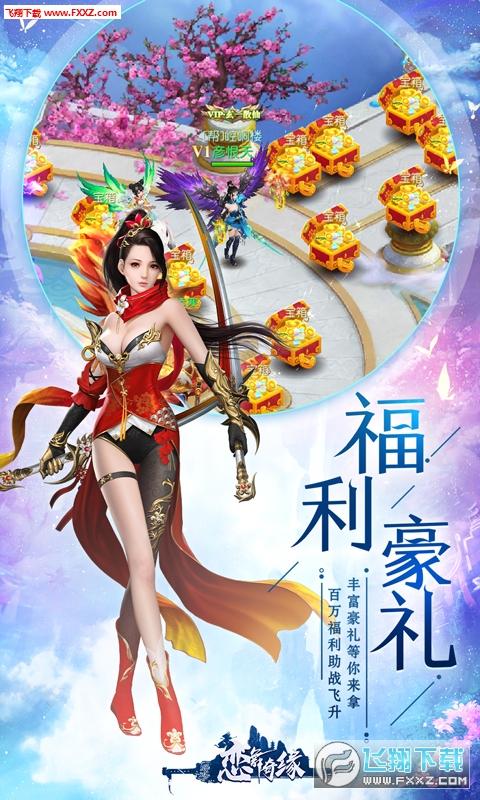 恋舞奇缘手游官方版1.0.1截图2