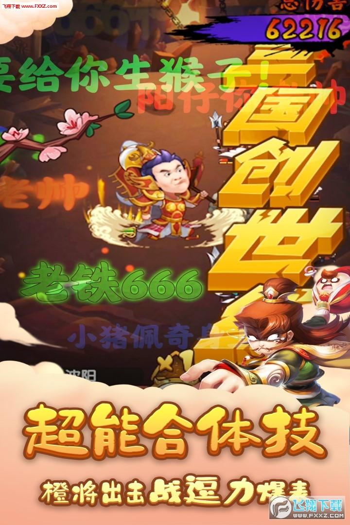王者大乱斗无限元宝版3.1.2截图1