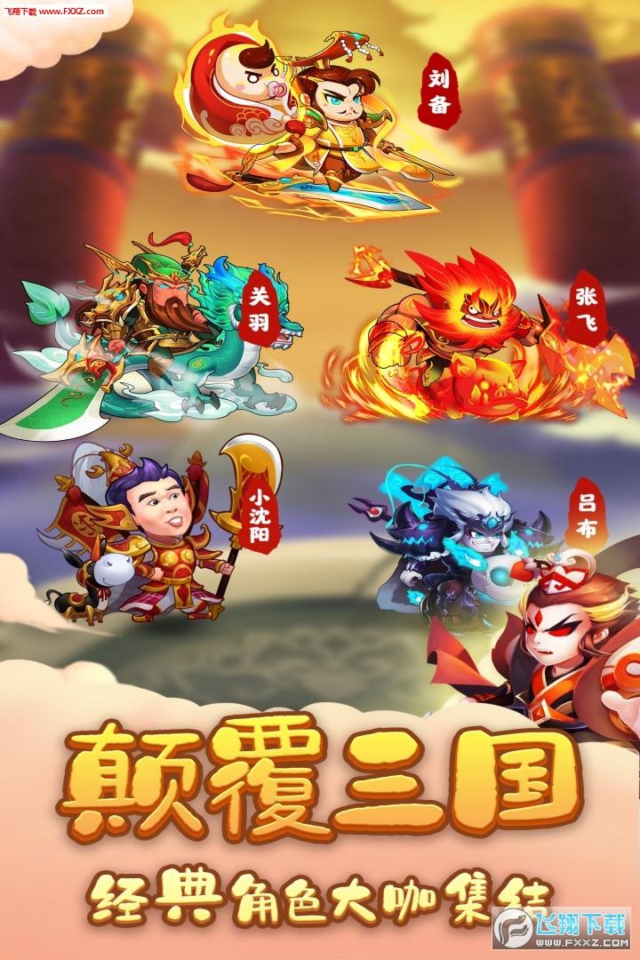 王者大乱斗无限元宝版3.1.2截图3
