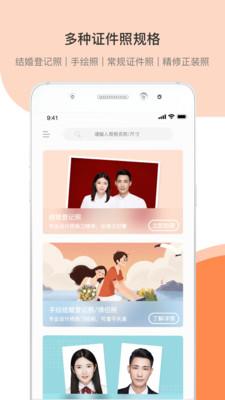 结婚照证件照app官方版1.7.2截图3
