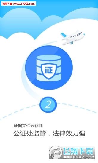 厦门公证云app官方版v4.1.46截图0