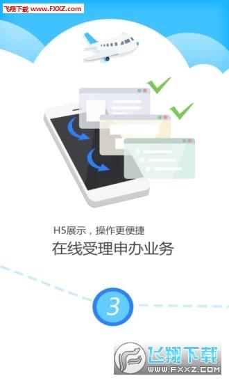 厦门公证云app官方版v4.1.46截图1