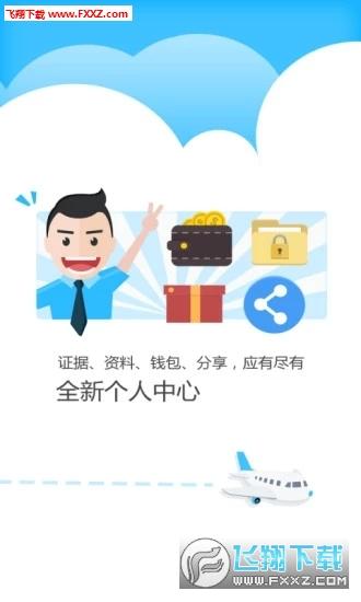 厦门公证云app官方版v4.1.46截图2