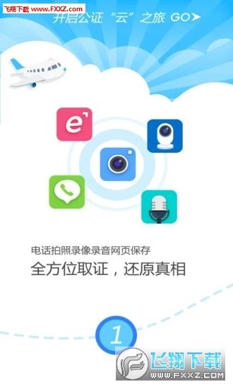 厦门公证云app官方版v4.1.46截图3