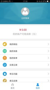 荥阳行app官方版1.0.2截图0