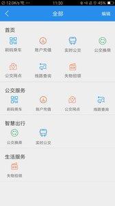 荥阳行app官方版1.0.2截图1