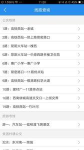 荥阳行app官方版1.0.2截图2
