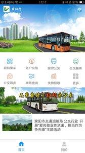 荥阳行app官方版1.0.2截图3