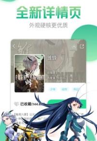 萌推社安卓版1.0截图2