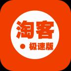 淘客极速版赚钱appv1.0
