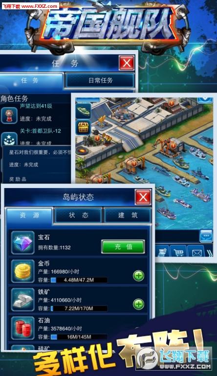 帝国舰队满级飞升版1.0截图1