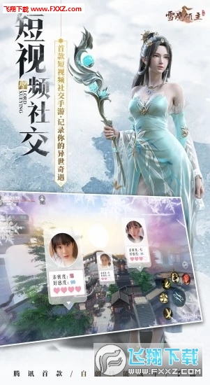 雪���I主官�W手游最新版v1.0.93.1截�D1
