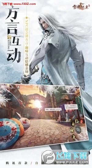 雪���I主官�W手游最新版v1.0.93.1截�D3