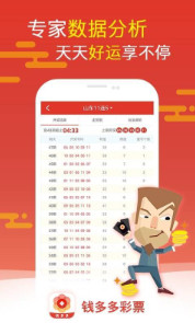 四肖期期准何仙姑免费资料大全2020v1.0截图1