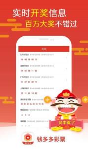 四肖期期准何仙姑免费资料大全2020v1.0截图2