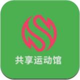 共享运动馆最新app1.0