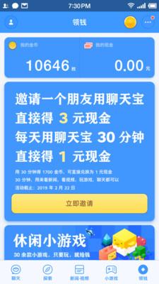 聊天宝app最新版1.3.10截图1