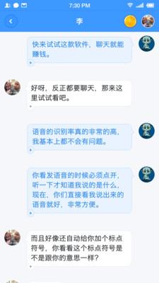 聊天宝app最新版1.3.10截图2