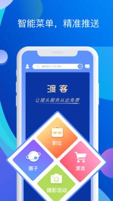 渡客猎头app官方版1.1.1截图1