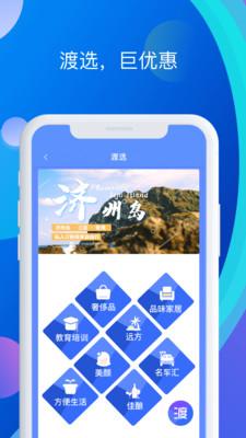 渡客猎头app官方版1.1.1截图2