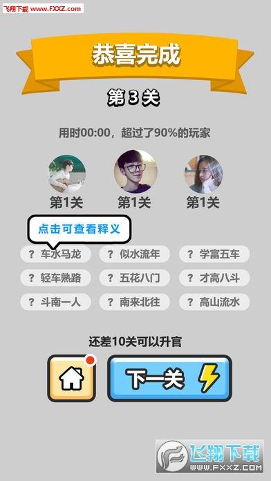 成语小秀才游戏赚钱app最新版截图1