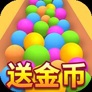 装个球球趣金币破解版v1.0