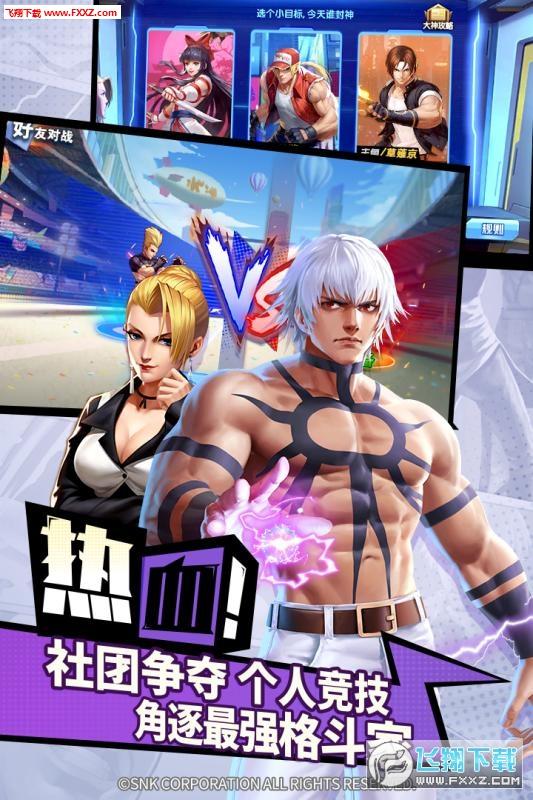 拳皇ko新版破解版10.3截图1