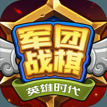 军团战棋英雄时代安卓版v1.0