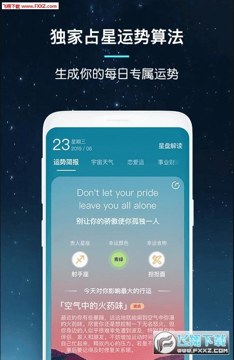 pick星座占星配对免费测算app1.0截图1