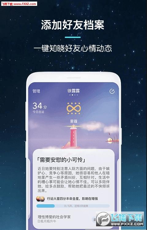 pick星座占星配对免费测算app1.0截图2